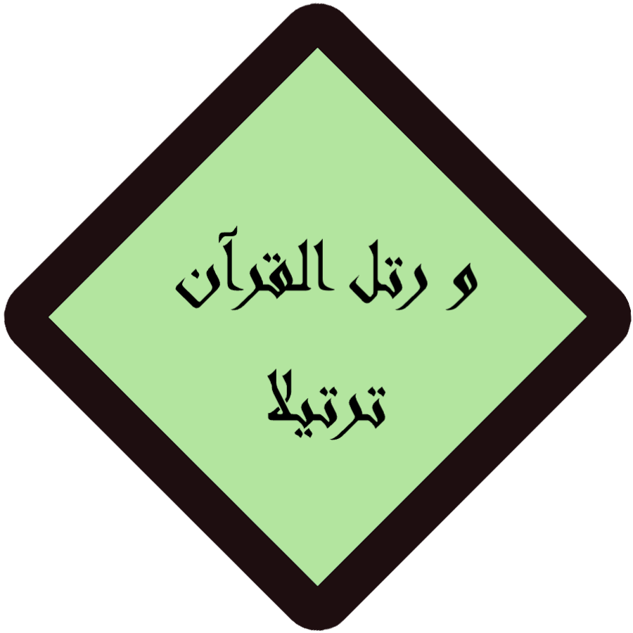 Eloquent Recitation Of The Qur'an