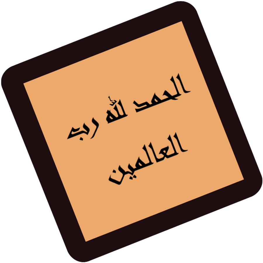 Learn To Read The Qur'an Fluently From The Best Teachers